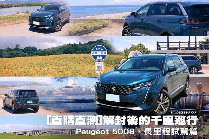 [直購直測]解封後的千里巡行—Peugeot 5008,長里程試駕篇