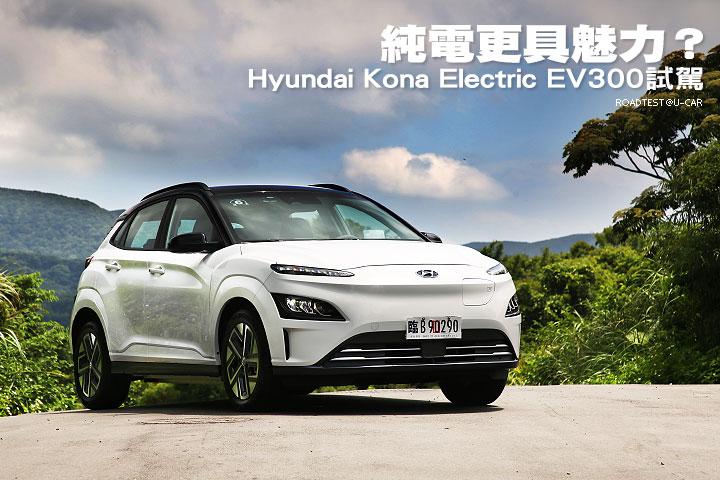 純電更具魅力?─Hyundai Kona Electric EV300試駕