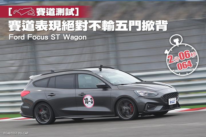 [賽道測試]賽道表現絕對不輸五門掀背─Ford Focus ST Wagon