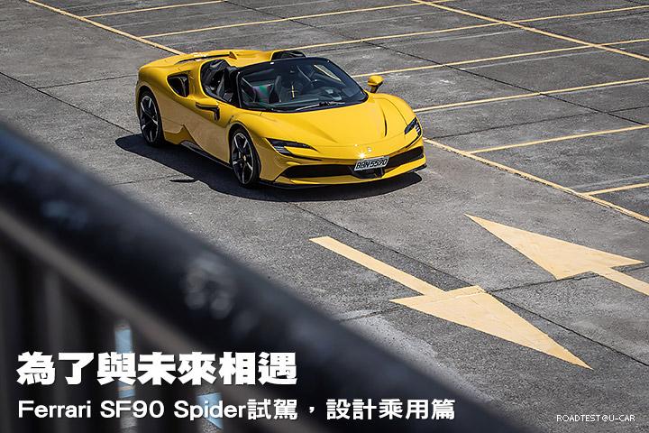 為了與未來相遇—Ferrari SF90 Spider試駕,設計乘用篇