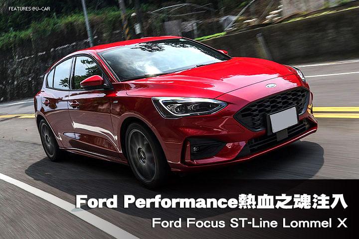Ford Performance熱血之魂注入─Ford Focus ST-Line Lommel X