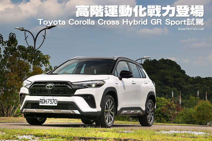 高階運動化戰力登場—Toyota Corolla Cross Hybrid GR Sport試駕