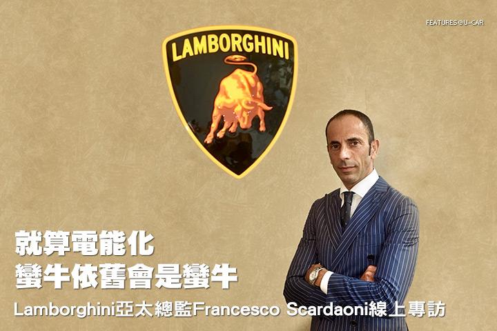 就算電能化,蠻牛依舊會是蠻牛—Lamborghini亞太總監Francesco Scardaoni線上專訪