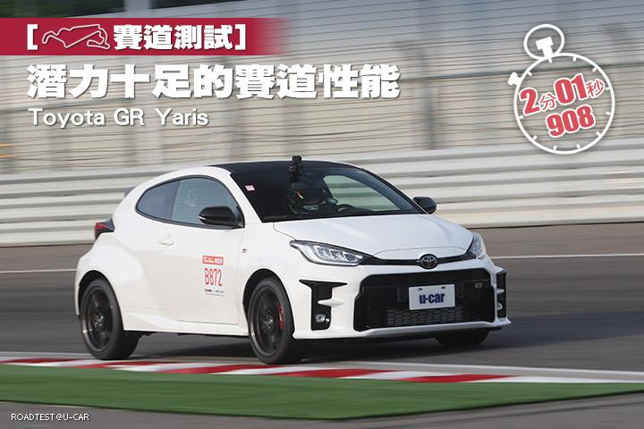 [賽道測試]潛力十足的賽道性能–Toyota GR Yaris