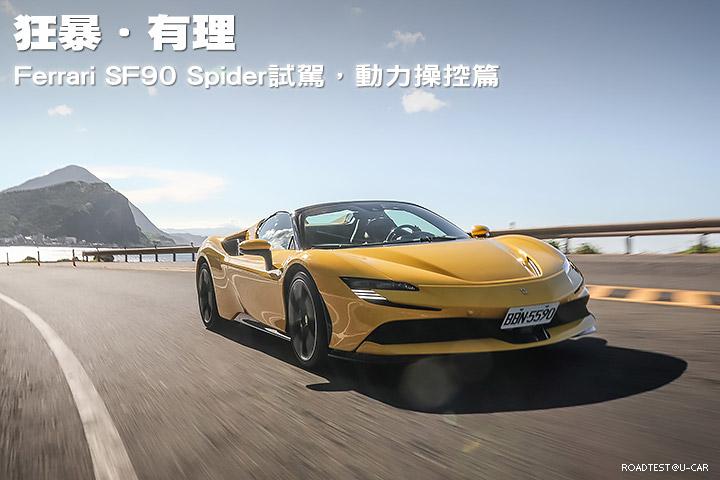 狂暴.有理—Ferrari SF90 Spider試駕,動力操控篇