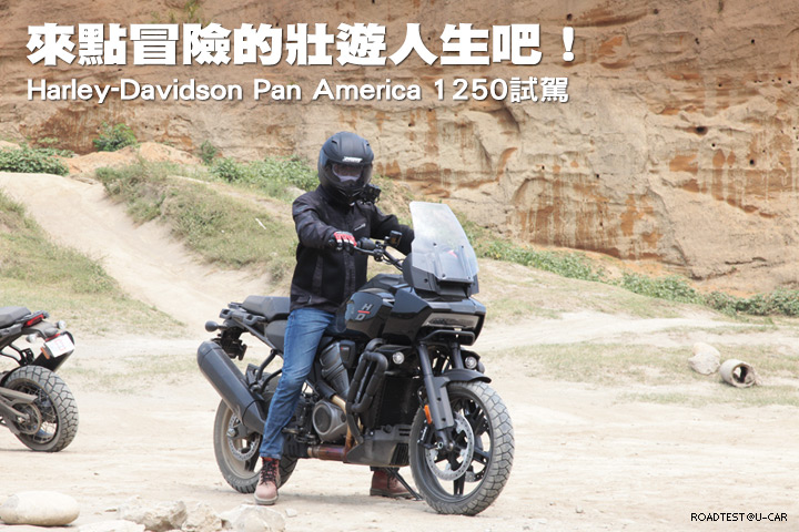 來點冒險的壯遊人生吧!Harley-Davidson Pan America 1250試駕