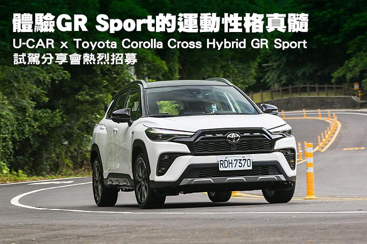 體驗GR Sport的運動性格真髓,U-CAR x Toyota Corolla Cross Hybrid GR Sport試駕分享會熱烈招募