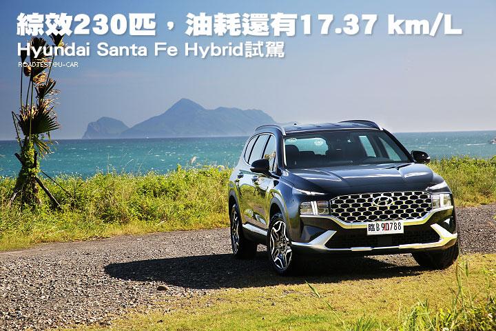 綜效230匹,油耗還有17.37 km/L─Hyundai Santa Fe Hybrid試駕