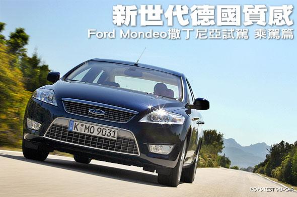 新世代德國質感-Ford Mondeo 撒丁尼亞試駕 乘駕篇