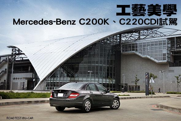 工藝美學-Mercedes-Benz C200K、C220CDI試駕