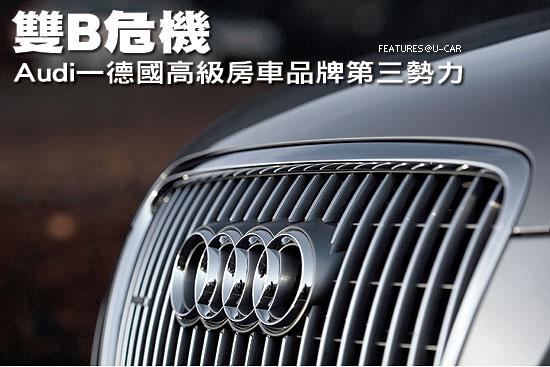 雙B危機-Audi—德國高級房車品牌第三勢力