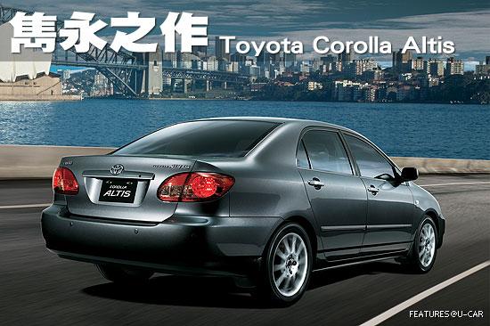 雋永之作-Toyota Corolla Altis