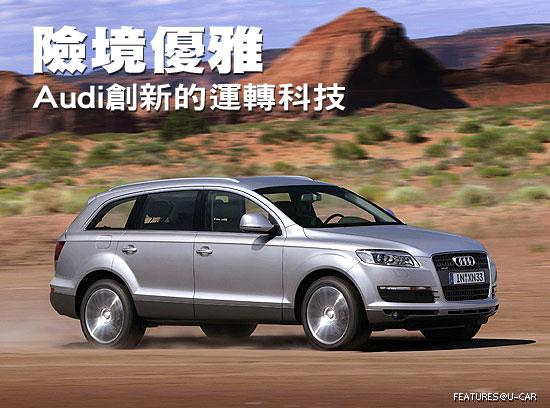 險境優雅-Audi創新的運轉科技