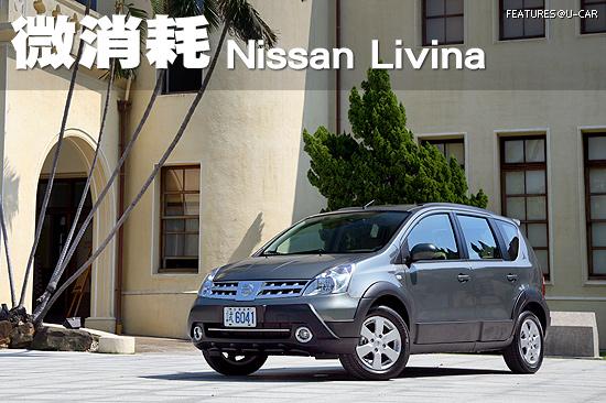 微消耗-Nissan Livina