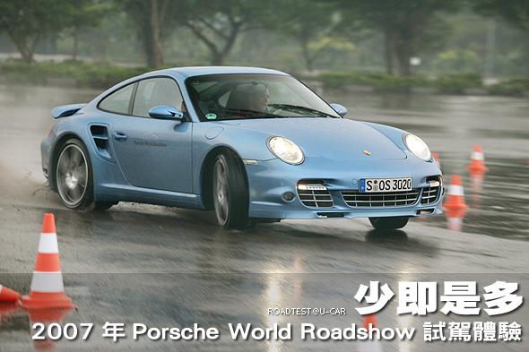 少即是多-2007年Porsche World Roadshow試駕體驗