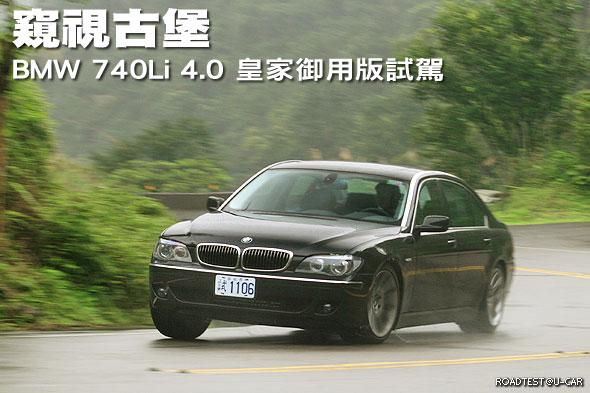 窺視古堡-BMW 740Li 4.0 皇家御用版試駕