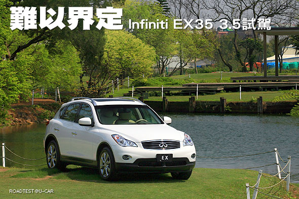 難以界定-Infiniti EX35 3.5試駕