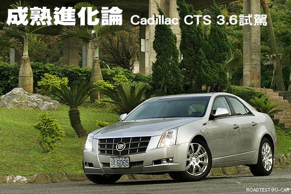 成熟進化論-Cadillac CTS 3.6試駕
