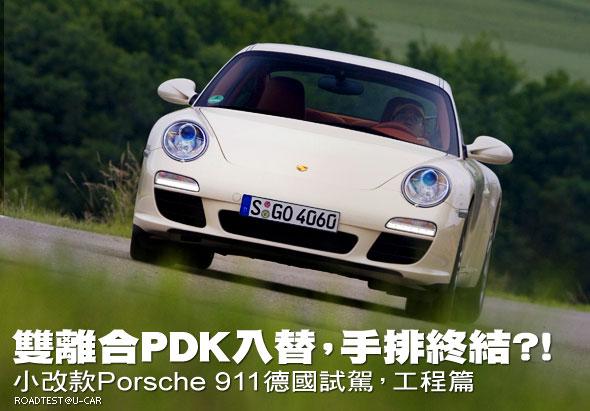 雙離合PDK入替,手排終結?!-小改款Porsche 911德國試駕,工程篇
