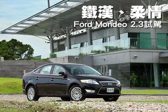 鐵漢、柔情-Ford Mondeo 2.3試駕