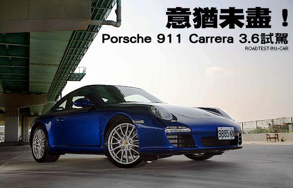 意猶未盡!-Porsche 911 Carrera 3.6試駕