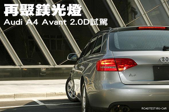 再聚鎂光燈-Audi A4 Avant 2.0D試駕