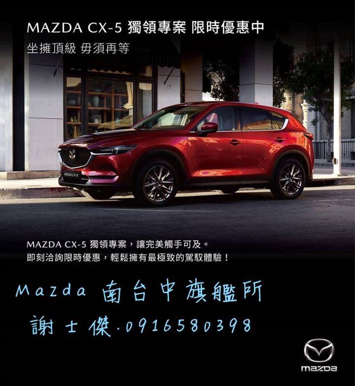 MAZDA CX-5獨領專案,限時優惠中|MAZDA 謝士傑