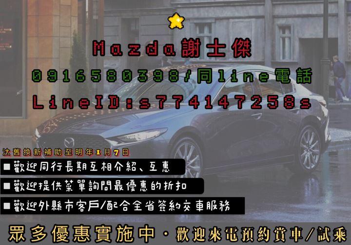 【MAZDA 再 3 感謝 | 優惠搶到賺到 】幫您打造專屬於您的購車方案