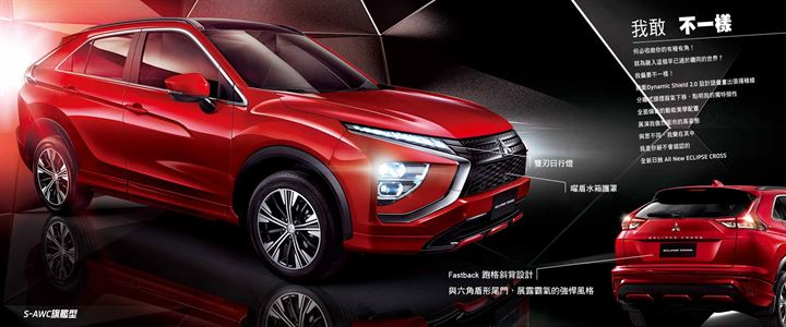 2021年 Eclipse Cross 試駕心得