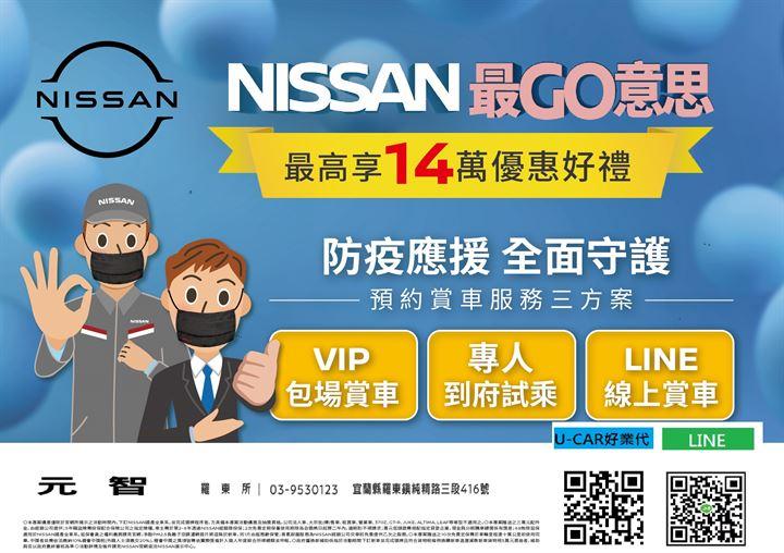 NISSAN 最GO意思