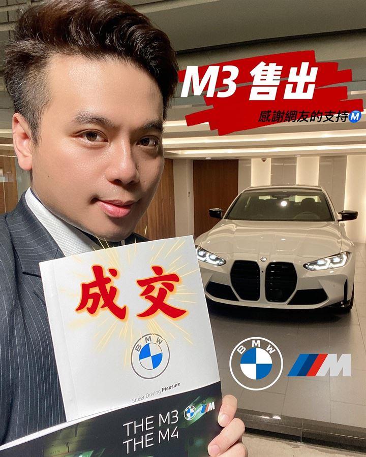 狂賀BMW M3 Competition賀成交🎊