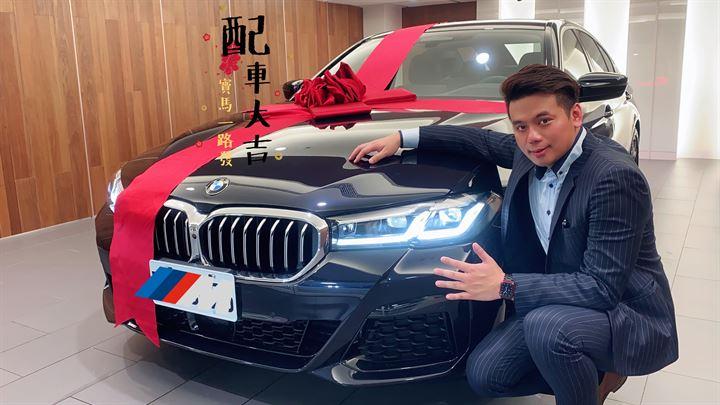 BMW全新配車下來了🚗 自己的配車自己來交車🎊