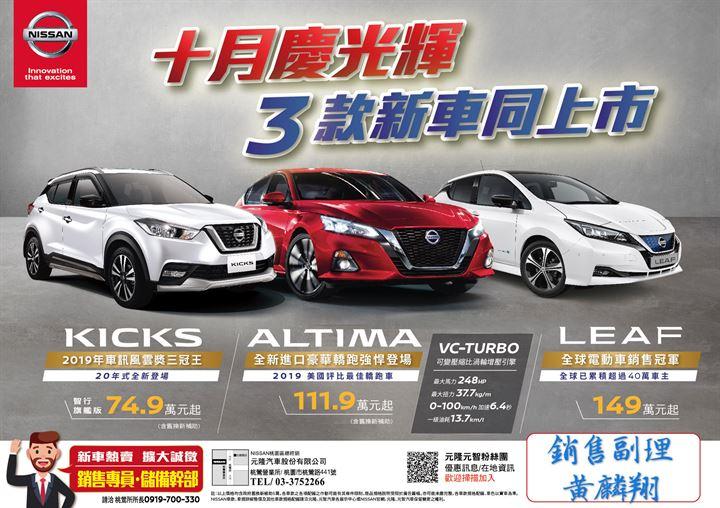 Toyota新一代Camry