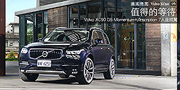 值得的等待 - Volvo New XC90 D5 Momentum+/Inscription 7人座試駕