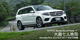 Mercedes-Benz GLS/GLS 350 d 4MATIC試駕 - 大器七人格局