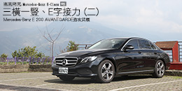 Mercedes-Benz E 200 AVANTGARDE強攻武嶺 - 三橫一豎、E字接力 (二)