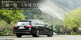 Mercedes-Benz E 200 Estate AVANTGARDE悠遊北橫 - 三橫一豎、E字接力 (三)