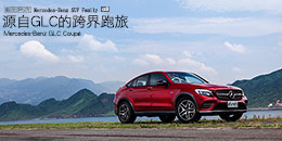 Mercedes-Benz GLC Coupé - 源自GLC的跨界跑旅