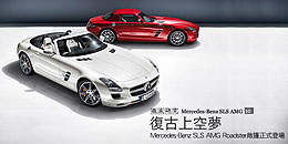 復古上空夢 - Mercedes-Benz SLS AMG Roadster敞篷正式登場