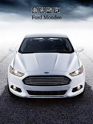 Ford Mondeo 徹底研究
