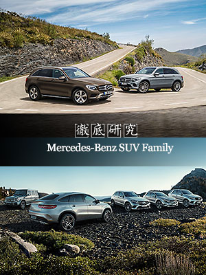 Mercedes-Benz SUV Family 徹底研究