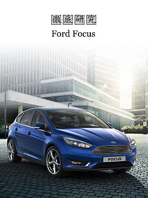 Ford Focus 徹底研究